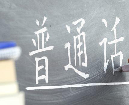 中国語教室 東京言語学院 新宿校 韓国語 スペイン語